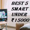 top 5 smart tv under 15 k