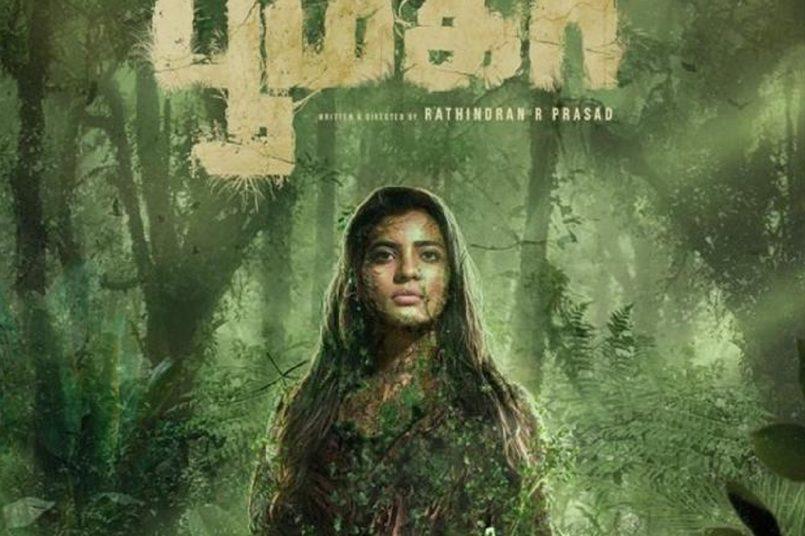 Boomika: Aishwarya Rajesh Starrer Full Tamil Movie leaked Online By Tamilrockers, Filmyzilla